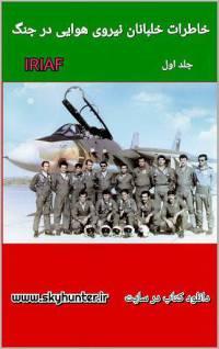 دانلود کتاب خاطرات خلبان نیروی هوایی ارتش (جلد اول)