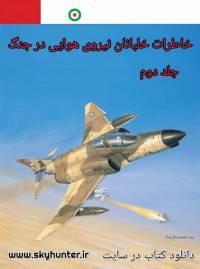 دانلود کتاب خاطرات خلبانان نیروی هوایی ارتش (جلد دوم)