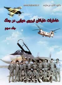 دانلود کتاب خاطرات خلبانان نیروی هوایی ارتش (جلد سوم)