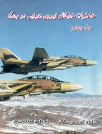 دانلود کتاب خاطرات خلبانان نیروی هوایی ارتش (جلد چهارم)