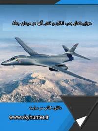 دانلود کتاب هواپیما های بمب افکن و نقش آنها در میدان جنگ ( ترجمه فارسی)