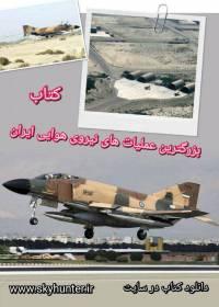 دانلود کتاب بزرگترین عملیاتهای نیروی هوایی ارتش در جنگ و بعد از جنگ