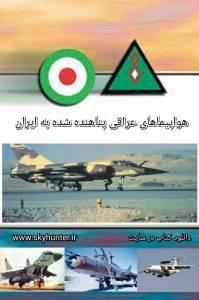 دانلود کتاب هواپیماهای عراقی پناهنده شده به ایران