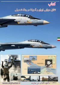 دانلود کتاب تقابل دریایی ایران و آمریکا در جنگ تحمیلی