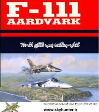 دانلود کتاب جنگنده اف 111 (ترجمه فارسی)