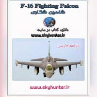 دانلود کتاب جنگنده اف 16 (ترجمه فارسی)