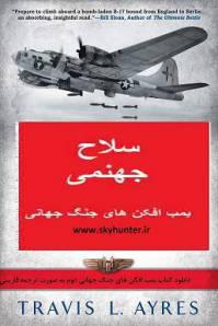 دانلود کتاب بمب افکن های جنگ دوم جهانی (ترجمه فارسی)