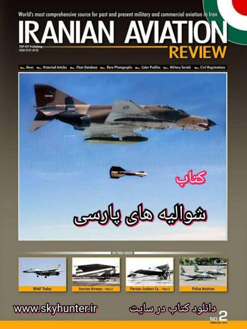 دانلود کتاب شوالیه های پارسی
