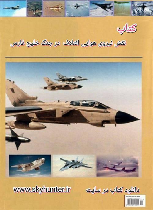 دانلود کتاب نقش نیروی هوایی ائتلاف  در جنگ خلیج فارس (ترجمه فارسی)
