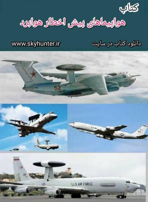 دانلود کتاب هواپیماهای پیش اخطار هوابرد (ترجمه فارسی)